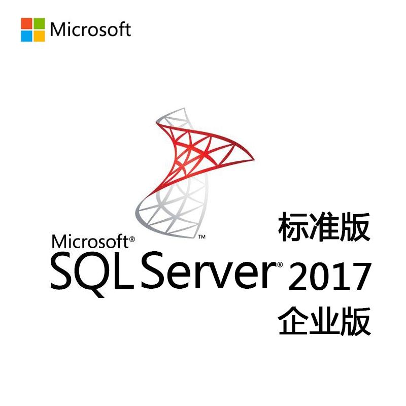 微软数据库管理系统SQL Server 2017 标准版