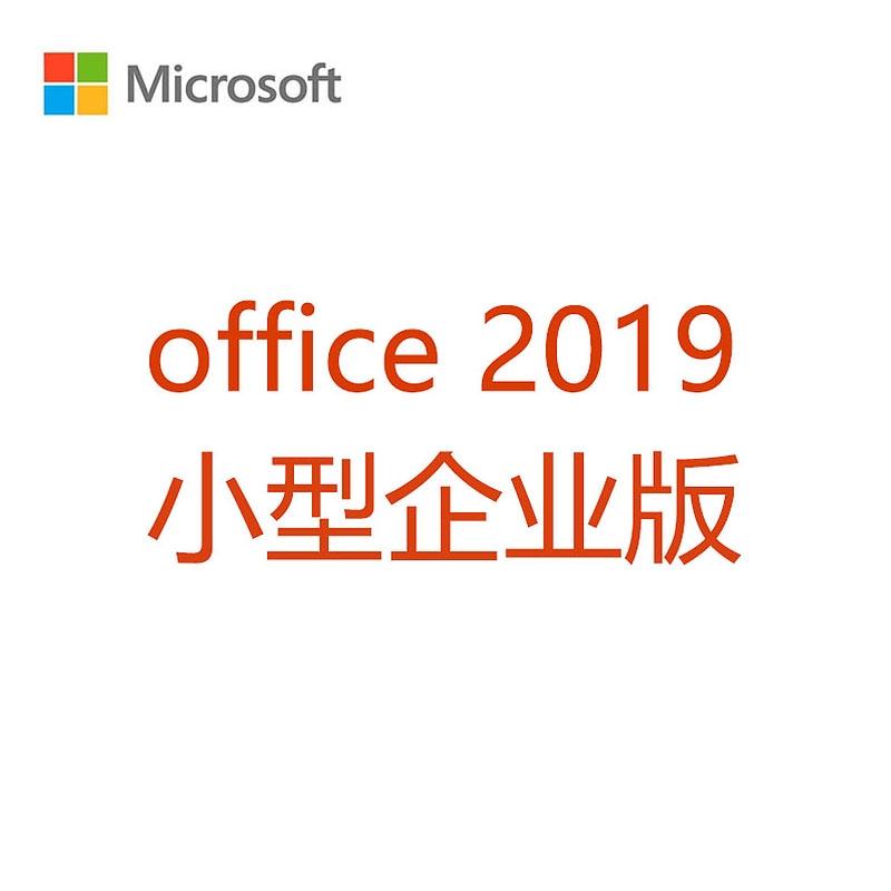 微软office365家庭版 永久激活码密钥匙word excel 办公软件
