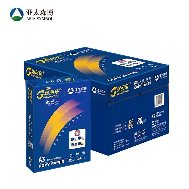亚太森博 高品乐 80G A4 复印纸(500张/包 /10包/箱)