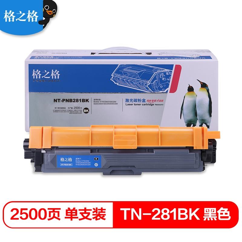 标准格之格TN-281黑色粉盒(适用兄弟3150CDN 3170CDW 9020CDN 9140CDN 9340CDW 3150)