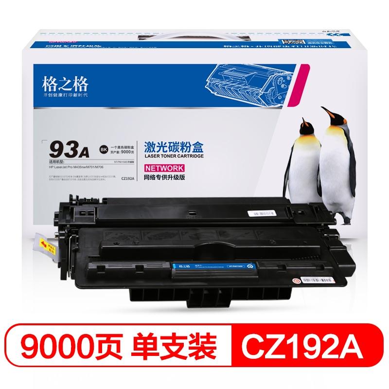 标准之格 CZ192A 标准容量硒鼓 NT-PNH192D(适用惠普M435nw M701 M706)