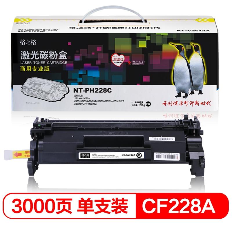 标准格之格 CF228A硒鼓PH228C商专版(适用惠普M403dn M403dw M403n M427dw M427fdn M427fdw)