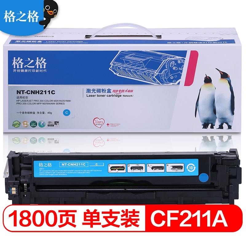 标准格之格CF211A青色硒鼓(适用惠普M251n M276n M276nw 必威官网登陆LBP7110Cw LBP7100Cn MF628Cw 等青色粉盒)