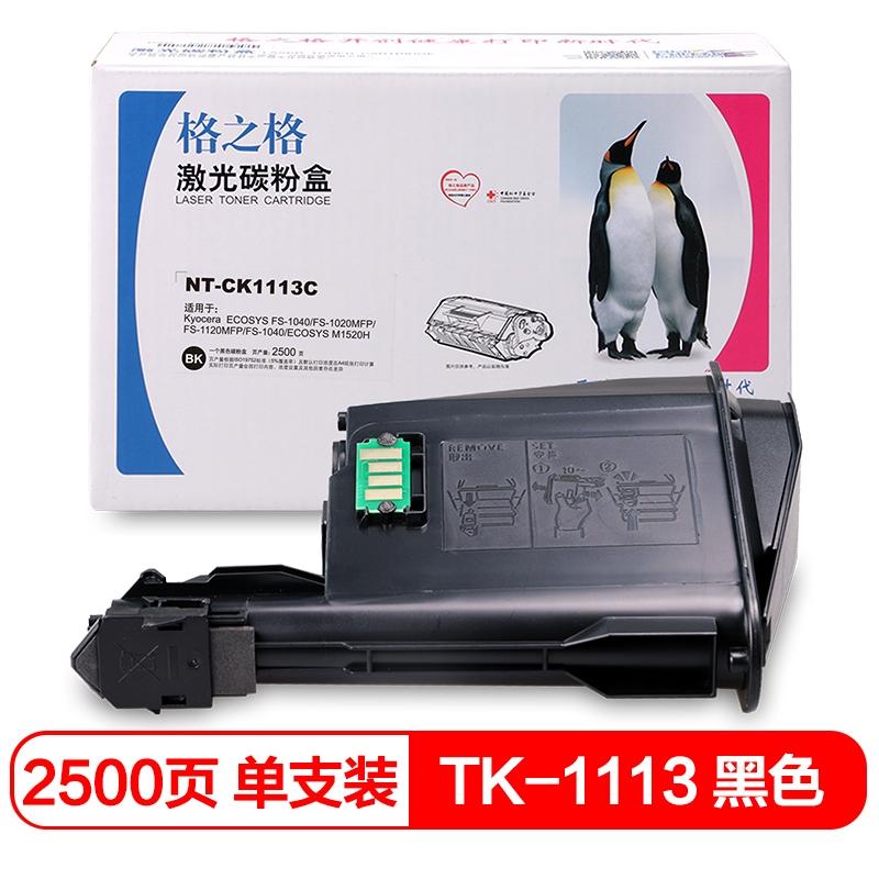 标准格之格 TK-1113粉盒NT-CK1113C(适用必威官网登陆官方网站FS1040 FS1020MFP FS1120MFP FS1040 M1520H)