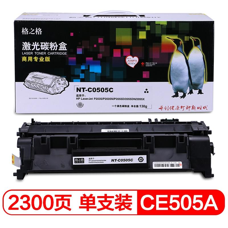 标准格之格 CE505A硒鼓NT-C0505C商专版(适用惠普P2035 2055X墨粉必威官网登陆LBP6300 5870)