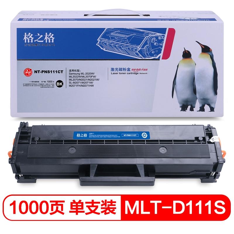 标准格之格MLT-D111S易加粉硒鼓NT-PNS111CT(适用三星ML-2020W ML2022W ML2070FW M2021 M2071W)