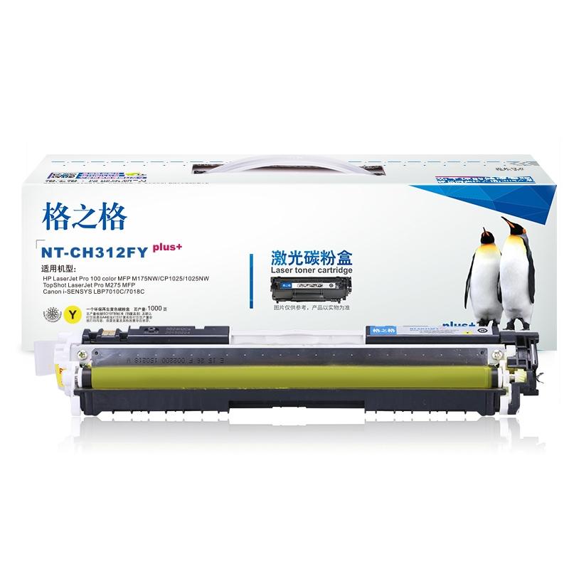 (商务)格之格NT-CH312FYplus+硒鼓适用于Canon i-SENSYS LBP7010C/7018C