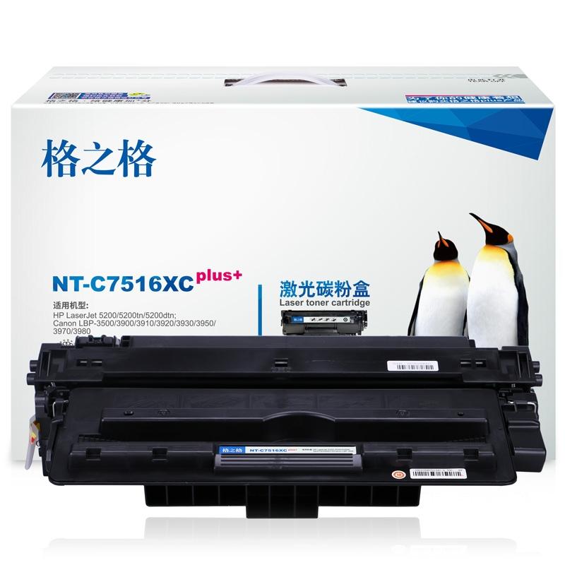 (商务)格之格NT-C7516XCplus+硒鼓适用惠普5200 5200LX必威官网登陆LBP3500