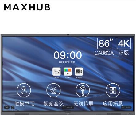 MAXHUB 触控一体机 CA86CA 86寸 5件套装教学会议平板(CA86CA+i5模块+传屏器+智能笔+支架)